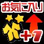 "The Favorites Frame +1<span style=""font-weight: normal"">&#32;(<span class=""t_nihongo_kanji"" style=""white-space:nowrap"" lang=""ja"" xml:lang=""ja"">お気に入り枠+1</span><span class=""t_nihongo_comma"" style=""display:none"">,</span>&#32;<i>Okiniiri-waku +1</i><span class=""t_nihongo_help noprint""><sup><span class=""t_nihongo_icon"" style=""color: #00e; font: bold 80% sans-serif; text-decoration: none; padding: 0 .1em;"">?</span></sup></span>)</span>"
