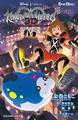 Kingdom Hearts 3D Dream Drop Distance Novel 1.png