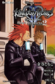 Kingdom Hearts II Short Stories 2.png