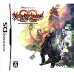 Kingdom Hearts 358-2 Days Boxart JP.png