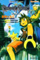 Kingdom Hearts Novel 1.png