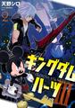 Kingdom Hearts III Manga 2.png