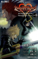 Kingdom Hearts 358-2 Days Novel 3.png