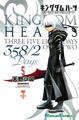 Kingdom Hearts 358-2 Days Manga 5.png