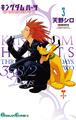 Kingdom Hearts 358-2 Days Manga 3.png