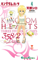 Kingdom Hearts 358-2 Days Manga 4.png