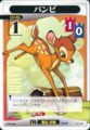 Bambi GW-12.png