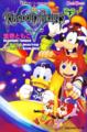 Kingdom Hearts Novel 2.png
