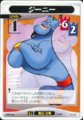 Genie GW-11.png