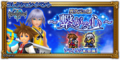 Key to Another World JP banner FFRK.png