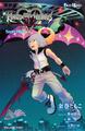 Kingdom Hearts 3D Dream Drop Distance Novel 2.png