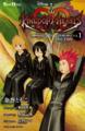Kingdom Hearts 358-2 Days Novel 1.png