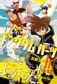 Kingdom Hearts III Manga 1.png